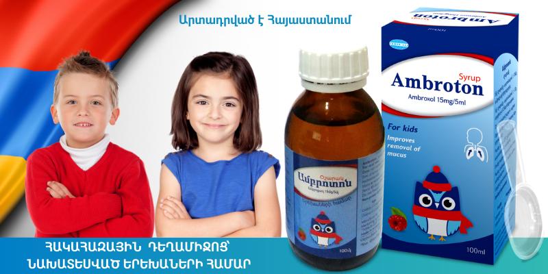 «Ամբրոտոն» հայրենական արտադրության նոր հակահազային դեղամիջոց